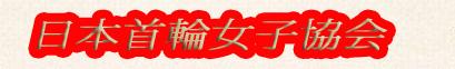 日本首輪女子協会 公式サイト